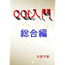 CGI Introduction total CGI Introductions (Japanese Edition)