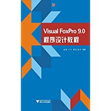Visual FoxPro 9.0 程序设计教程