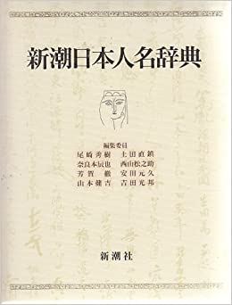 Book's Cover of 新潮日本人名辞典 (日本語) 単行本 – 1991/3/1