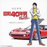SHOWA 40NEN OTOKO TACHI NO MELODY -KIMI WO SUKIDATTA ANOKORO 3- by Warner Japan