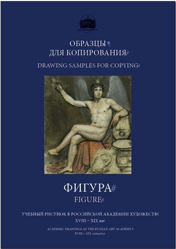 The Drawing Academy - Drawing Samples for Copying / Obraztsy Dlya Kopirovaniya
