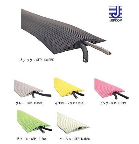 JEFCOMジェフコム 床用ケーブル保護収納システム ソフトカラープロテクター 屋内外兼用 5m 幅130×高さ20mm ■6種類の内「ブラックSFP-1315BK」のみです B07Q15XQN9