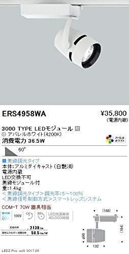 ENDO LEDスポットライト 配線ダクトレール用 CDM-T70W相当 4200K Ra95 超広角 白 無線調光 ERS4958WA (ランプ付)   B0796L5XVF