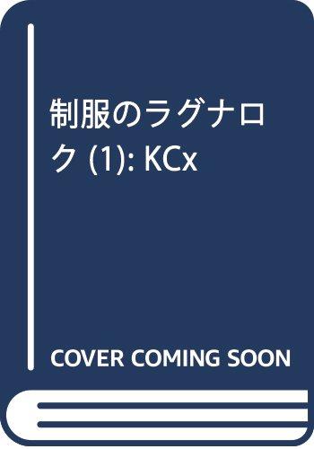 制服のラグナロク(1) (KCx)