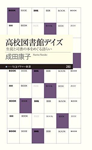 高校図書館デイズ: 生徒と司書の本をめぐる語らい (ちくまプリマー新書)