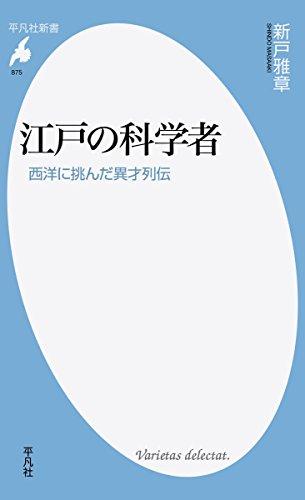 江戸の科学者: 西洋に挑んだ異才列伝 (平凡社新書)