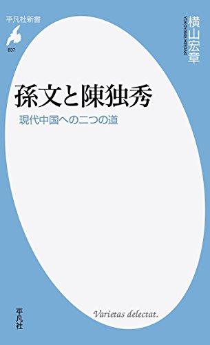 孫文と陳独秀: 現代中国への二つの道 (平凡社新書)