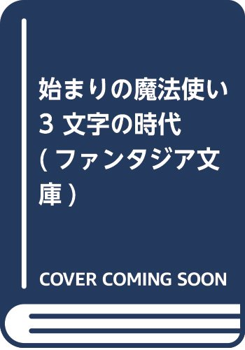 始まりの魔法使い3 文字の時代 (ファンタジア文庫)