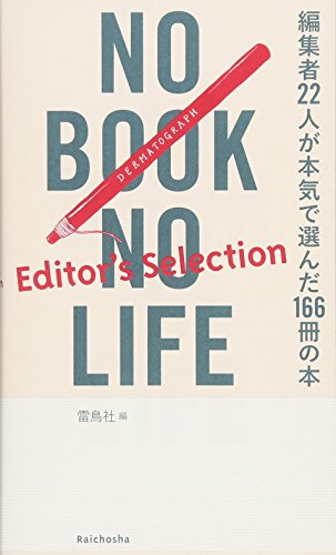NO BOOK NO LIFE -Editor's Selection- 編集者22人が本気で選んだ166冊の本