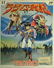 Chronicles of the Radia War (Japanese Import Famicom Video Game) [Nintendo NES]