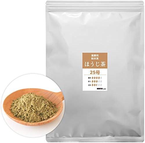 ほうじ茶 粉末 1kg 静岡茶 飲料用 加工用 対応(粉末ほうじ茶25号)