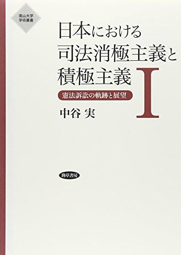 Nihon ni okeru shiho shokyoku shugi to sekkyoku shugi. 1 (Kenpo sosho no kiseki to tenbo).
