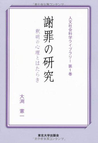 謝罪の研究―釈明の心理とはたらき (人文社会科学ライブラリー)