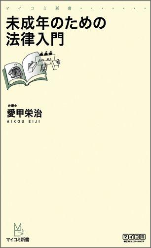 未成年のための法律入門 (マイコミ新書)