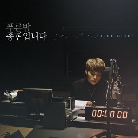 Price comparison product image SHINEE JONG HYUN - [BLUE NIGHT] MBC RADIO FM4U COMPILATION ALBUM DIGIPACK 2CD+PhotoBook SEALED