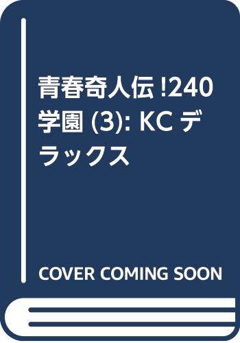 青春奇人伝!240学園(3) (KCデラックス)