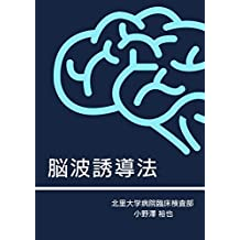 NOUHAYUUDOUHOU: Derivation Methods of EEG EEG study (Japanese Edition)