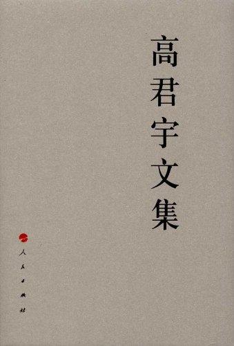 Download Gao Junyu anthology { guarantee genuine S8](Chinese Edition) pdf