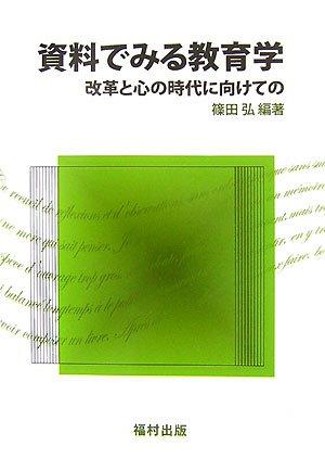 Download Shiryo de miru kyoikugaku : Kaikaku to kokoro no jidai ni mukete no. ebook
