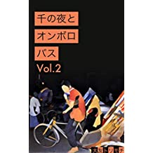 A Thousand Nights And A Rickety Bus Vol2 onborobasu (Japanese Edition)