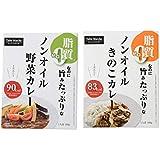 脂質ゼロ ノンオイル レトルトカレー2種6食セット(野菜 きのこ)