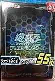 遊戯王OCG デュエルモンスターズ デュエリストカードプロテクター ブラックVer.2 パック