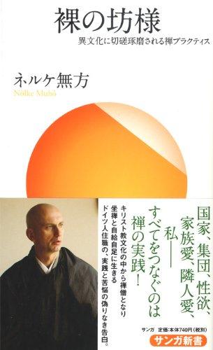 Download Hadaka no bosama : Ibunka ni sessa takuma sareru zen purakutisu. ebook
