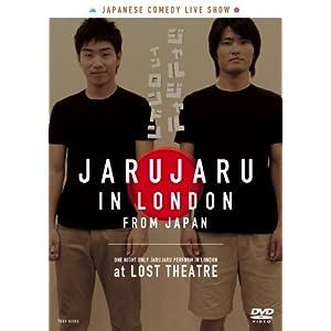 『JARUJARU IN LONDON [DVD]』