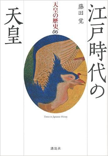 江戸時代の天皇 (天皇の歴史) | 藤田 覚 |本 | 通販 | Amazon