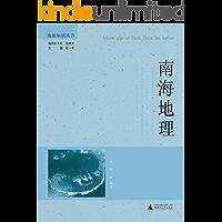 南海地理 (南海知识丛书)