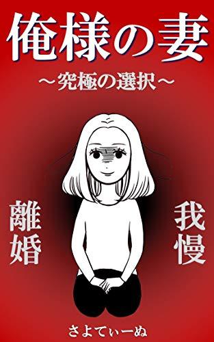 俺様の妻 〜究極の選択〜