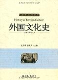 外国文化史 (大学外国文化通识教育丛书)