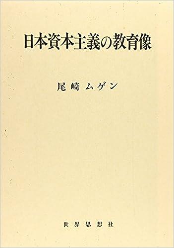 日本資本主義の教育像 | 尾崎 ム...