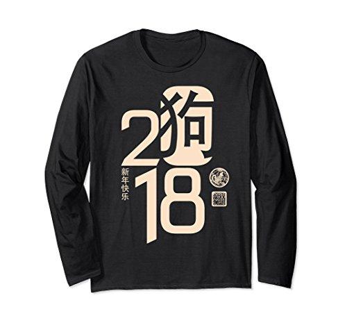Dog New Black Tee T-shirt (Unisex Chinese New Year 2018 Year of the Dog Long Sleeve T-shirt Large Black)