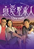 Cupid Stupid / Stars Of Love (Hong Kong / Chinese Tv Drama Dvd) Ntsc All Region (4 Dvd Boxset 20 Episodes)
