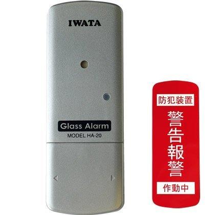 岩田エレクトリック ガラスアラーム HA-20 窓ガラス警報器 B004RJJIHG