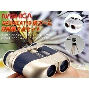 NASHICA(ナシカ) 110倍双眼鏡 3点セット B0073SCU5K
