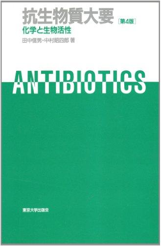 抗生物質大要―化学と生物活性