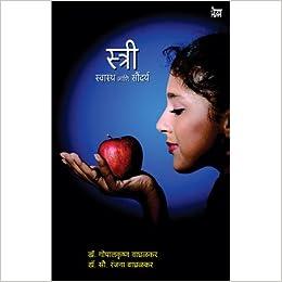 Buy Stree Swasth Aani Saundarya Book Online At Low Prices In India