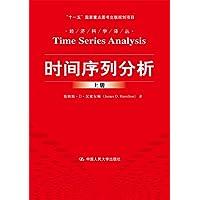 经济科学译丛:时间序列分析(套装共2册)