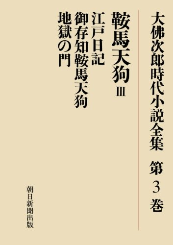 Osaragi Jiro era novel complete works Kurama Tengu III (2013) ISBN: 4022921013 [Japanese Import]