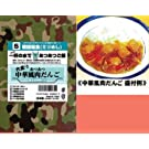 戦闘糧食(ミリめし) サバイバル食品 あつあつ 中華風肉だんご