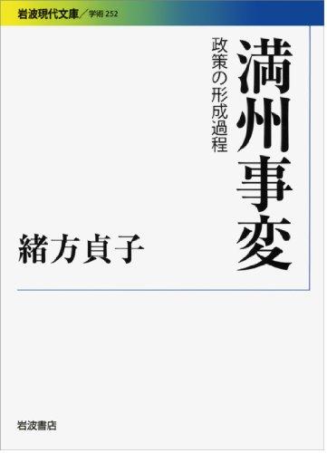 満州事変――政策の形成過程 (岩波現代文庫)