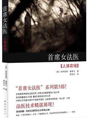 The Body Farm (Chinese Edition) PDF