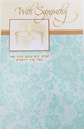 With Sympathy - Jewish Greeting Card Hebrew Prayer -