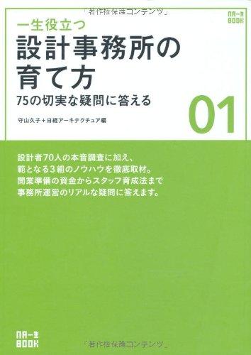 Issho yakudatsu sekkei jimusho no sodatekata : Nanajugo no setsujitsu na gimon ni kotaeru. ebook