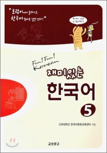 5-fun-korean-korean-edition