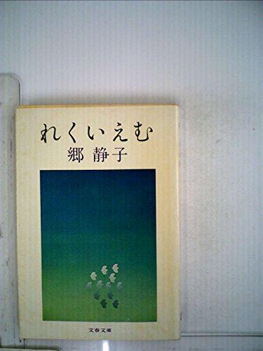 れくいえむ (文春文庫 149-1)