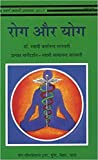 Rog Aur Yog in Hindi