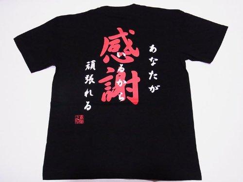 パケット石炭シンプルな【業界最大の品揃え】日本のお土産Tシャツ(漢字?和柄)感謝バックプリントMサイズ